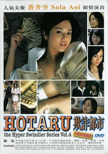 Hotaru The Hyper Swindler vol 5 (2006) DVDRip 500MB - Download films with Mediafire links