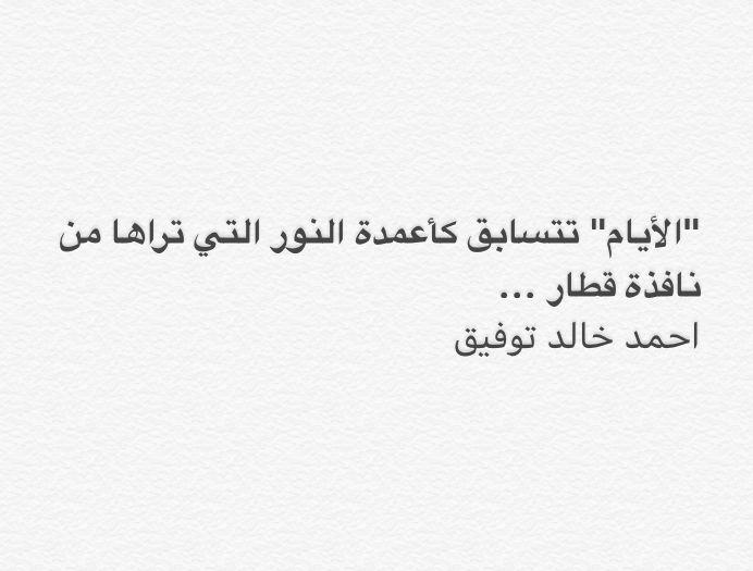 احمد خالد توفيق الايام تتسابق Quotations Arabic Love Quotes Feelings Quotes