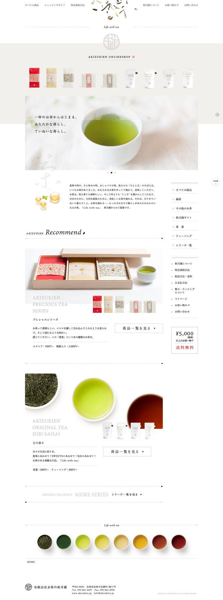 お茶の秋月園オンラインショップ AKIZUKIEN ONLINESHOP #webdesign #tea #onlineshop