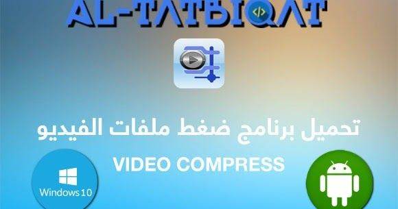 تحميل برنامج ضغط ملفات الفيديو Video Compress مرحبا متابعيموقع منبع التطبيقاتاليوم سنتكلم عنتحميل برنامج ضغط ملفات الفيديو Download Video Incoming Call Video