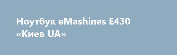 Ноутбук eMashines E430 «Киев UA» http://www.mostransregion.ru/d_101/?adv_id=9893 Продам отличный, игровой ноутбук eMashines E430 (тянет танки). Цена: 3200 грн. Места на ноуте более чем достаточно, очень быстро загружается при включении, быстро думает и вообще не тормозит. Справляется он со всеми сложными задачами: игры, офисные работы, интернет, домашнее использование. Есть все для интернета: Web-Cam, Wi-Fi, сетевая карта. Хороший внешний вид. Потянет ТАНКИ. Параметры: Матрица 15.6. AMD…