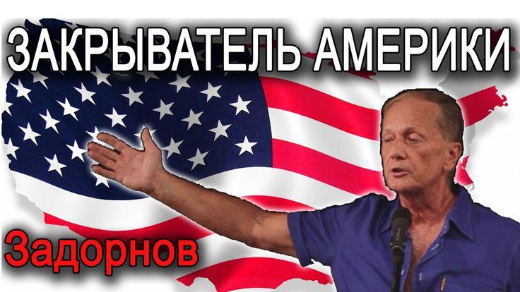 Закрыватель Америки. Михаил Задорнов - ответ на санкции!