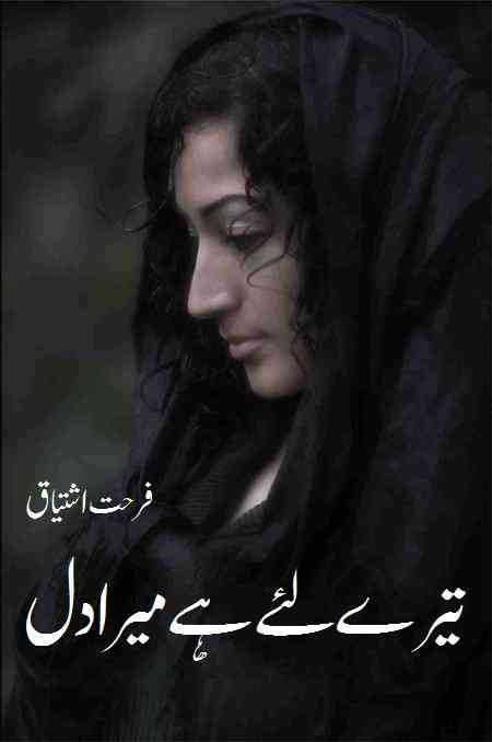 Novels By Farhat Ishtiaq Pdf