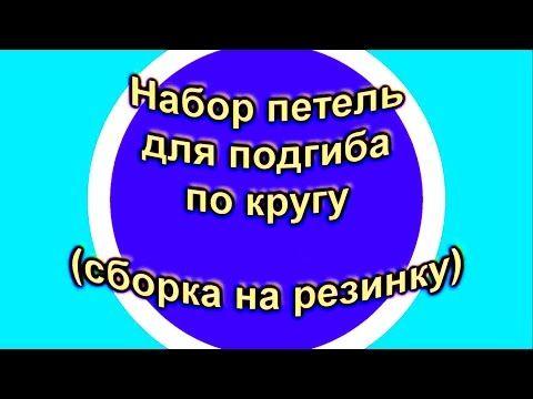 """Набор петель для кругового края с подгибом """"волшебным"""" способом - YouTube"""