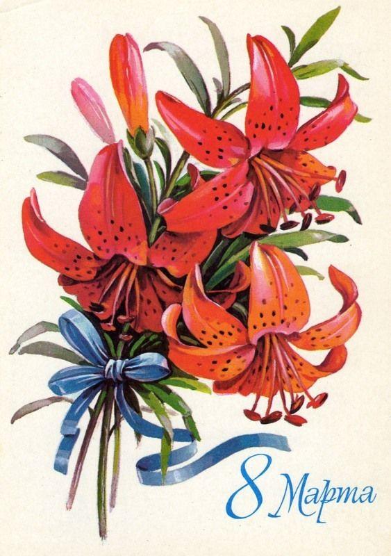 Открытка с 8 марта лилии