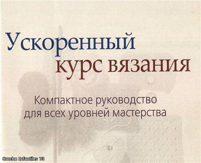 ускоренный курс вязания. Обсуждение на LiveInternet - Российский Сервис Онлайн-Дневников