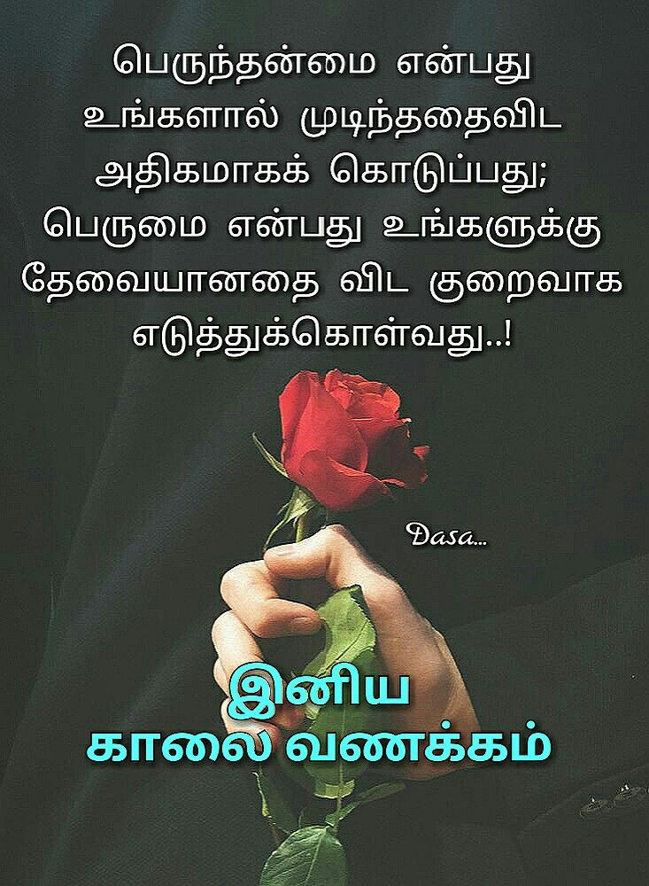 Good Morning With Motivational Quotes In Tamil