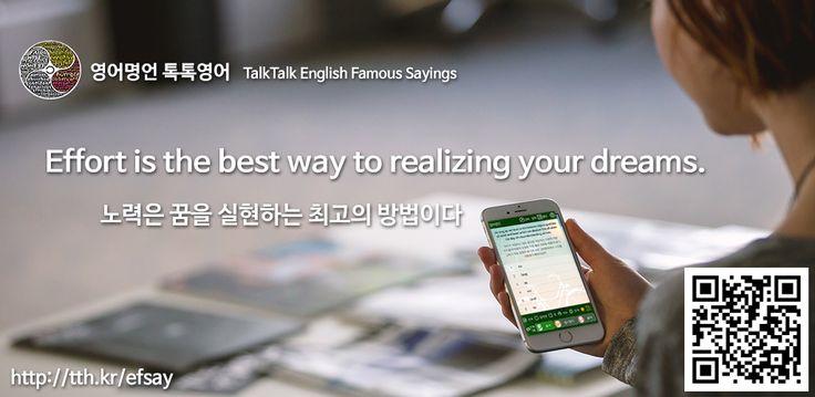 마음힐링되는 영어명언과 함께 지혜로운 영어공부~ 기계적인 단어암기는 이제 그만! 명언문장,단어,알파벳,뜻 등 반복 리스닝으로 삶의 지혜까지 덤으로 얻는 영어학습 앱입니다. #영어명언 #톡톡영어