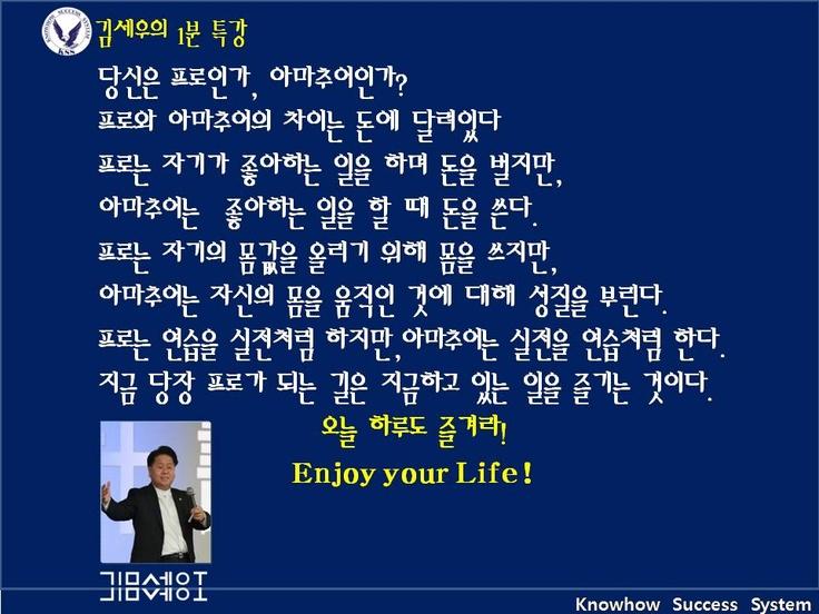 김세우의 1분특강<하는 일을 즐겨라!>