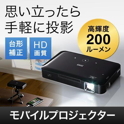 【送料無料】モバイルプロジェクター 小型 200ルーメン 1280×720のHDに対応 HDMI 台形補正機能搭載 バッテリー内蔵 [400-PRJ021]【サンワダイレクト限定品】 0802summer_coupon
