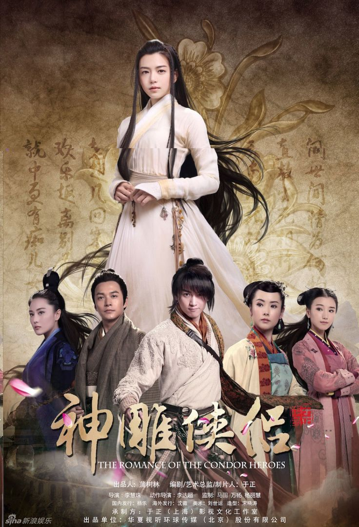 Romance_of_the_Condor_Heroes