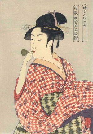 ビードロを吹く娘 喜多川歌麿の美人画です。着物の色合いが何とも言えません