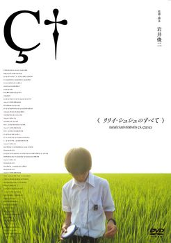 2001_Japón_Riri Shushu no subete_All About Lily Chou Chou