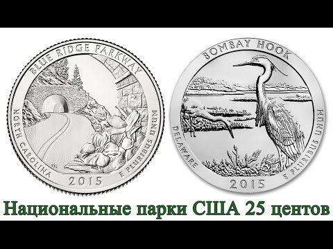 Северная Каролина и Делавэр история монет из коллекции Национальные Парки США Нумизматика - YouTube