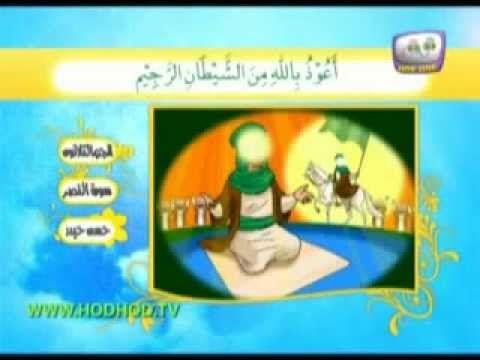 تعليم القران الكريم للاطفال سورة النصر