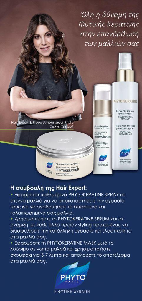 Ρώτα τη Hair Expert! Η Στέλλα ξέρει όλη τη δύναμη της Φυτικής Κερατίνης για την επανόρθωση των μαλλιών σου
