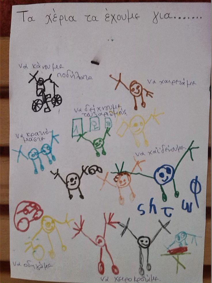 Νηπιαγωγείο, το πρώτο μου σχολείο: Ημέρα ενάντια στο σχολικό εκφοβισμό