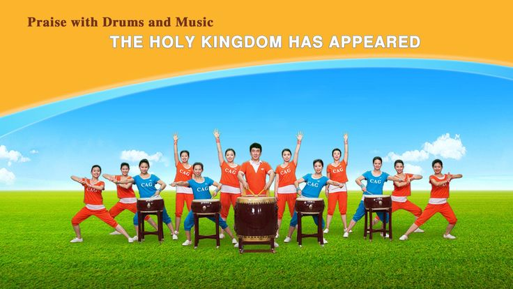 """Praise God With Drum and Dance   Chinese Drumming & Street Dance """"The Ho..."""