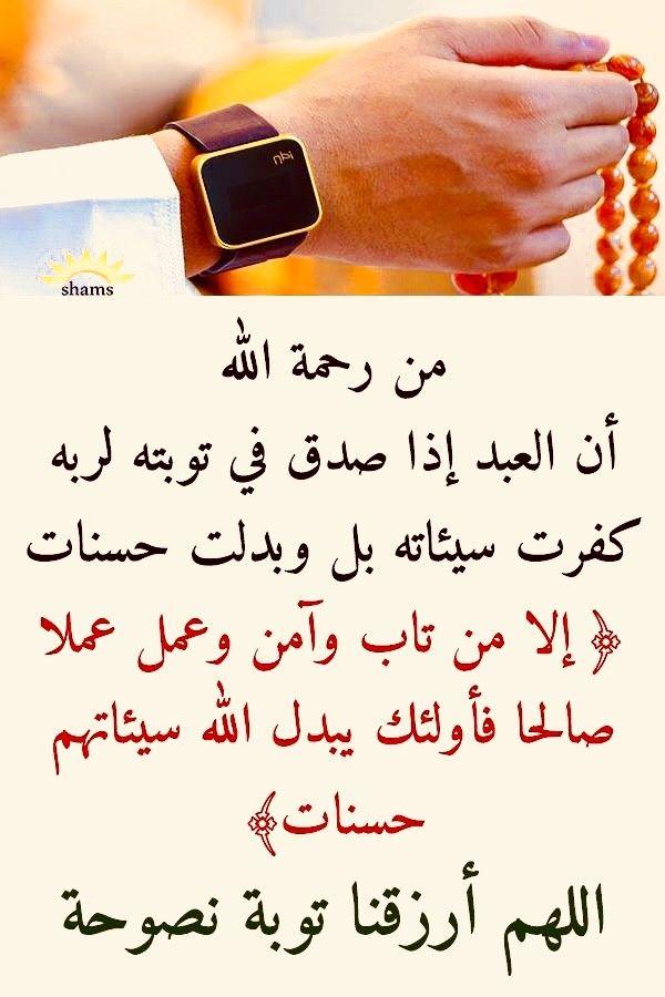 Pin By The Noble Quran On I Love Allah Quran Islam The Prophet Miracles Hadith Heaven Prophets Faith Prayer Dua حكم وعبر احاديث الله اسلام قرآن دعاء Words Arabic Words Allah