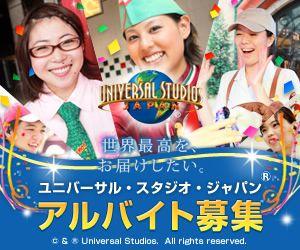 アルバイト募集 ユニバーサル・スタジオ・ジャパンのバナーデザイン
