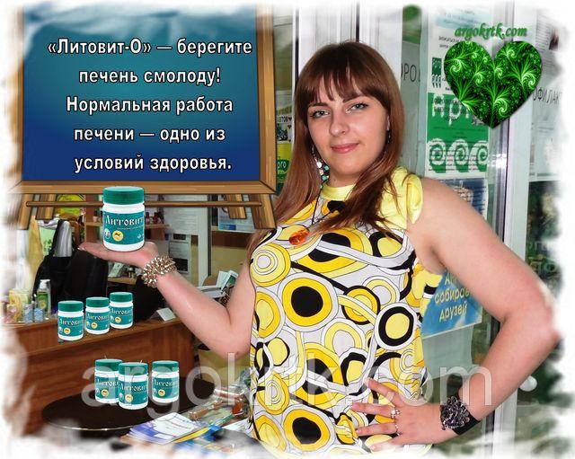 """Купить Литовит-О, таблетки, 140 г в Краснодаре от компании """"РПО АРГО"""" - 6486925"""