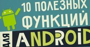 10полезных функций для Android, окоторых вынезнали