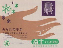 vintage ad: Japan Ads, Japan Hands, Hands Illustrations, Japan Observed, Japan Vintage, Vintage Japan, I Noticed Illustrations, 1950S Japan, 1950 S Japan