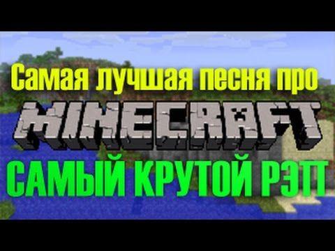 Самая лучшая песня про Minecraft , рэп про майнкрафт. СМОТРЕТЬ ВСЕМ!! http://www.youtube.com/watch?v=L-ytu6TjDoU Всем приятного просмотра!