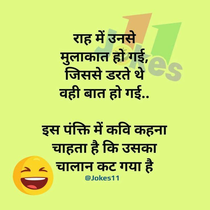 Joke Hindi Indian Joke Hindi Funny Status Quotes Some Funny Jokes Jokes Quotes