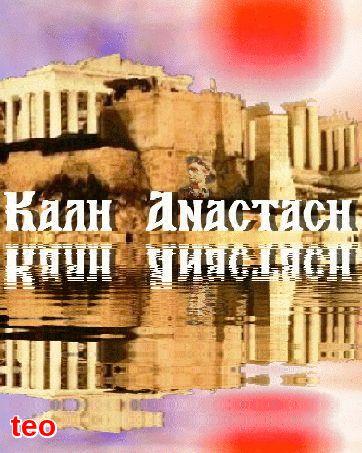 Ριξτε τους στον Καιαδα της Μαυρης Ιστοριας των σιχαμενων Εφιαλτων teosummer65.blogspot.co