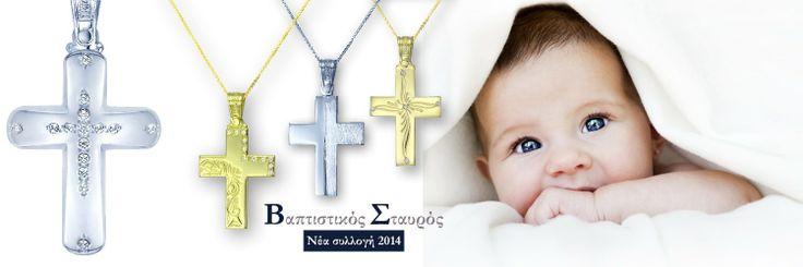ΝΕΑ συλλογή Βαπτιστικών Σταυρών 2014!!! Δείτε όλη τη ΝΕΑ συλλογή εδώ:  http://kosmima.gr/el/93-stayros