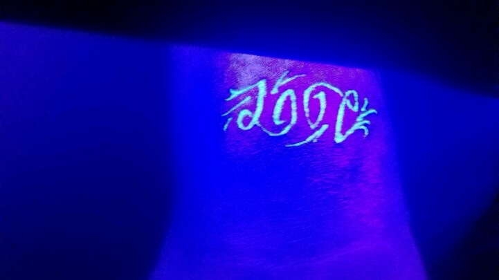 Black Light Anagram Love/Love Tattoo with white ink! <3