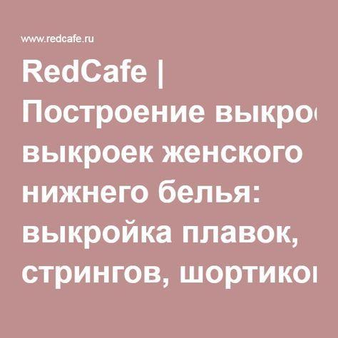 RedCafe   Построение выкроек женского нижнего белья: выкройка плавок, стрингов, шортиков. Скачать.
