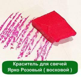 Краситель для свечей Ярко Розовый ( восковой ) в магазине Мыло-опт.com.ua. Тел: (097)829-49-36. Доставка по всей Украине.
