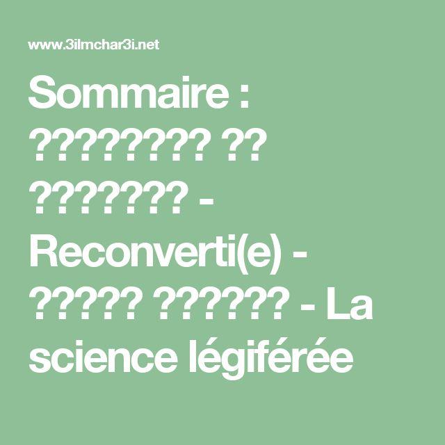 Sommaire : للداخلين في الإسلام - Reconverti(e) - العلم الشرعي - La science légiférée