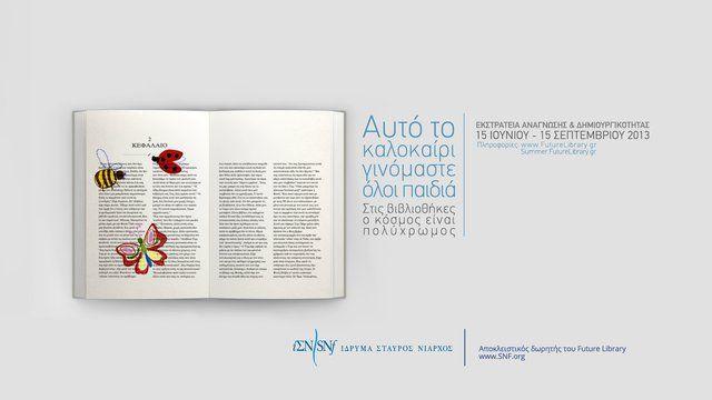 Καλοκαιρινή εκστρατεία Ανάγνωσης και δημιουργικότητας - Καλοκαίρι 2013: ΣΤΗ ΒΙΒΛΙΟΘΗΚΗ ΛΙΒΑΔΕΙΑΣ Ο ΚΟΣΜΟΣ ΕΙΝΑΙ ΠΟΛΥΧΡΩΜΟΣ