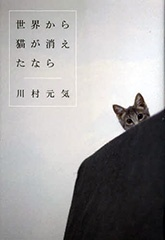 東宝の映画プロデューサー・川村元気氏による初の著作『世界から猫が消えたなら』の発行部数が発売5カ月で27万部にまで伸びるなど、クリエイター発の小説がスマッシュヒット。『世界から猫が消えたなら』の「何かを失うと、別の何かを得ることになる」といった、東日本震災や原発事故による喪失感を長く持て余していた人々の心にストレートに響くメッセージや、シンプルでライトな文章表現が疲弊した心にフィットしたことがヒットの理由であるといわれている。