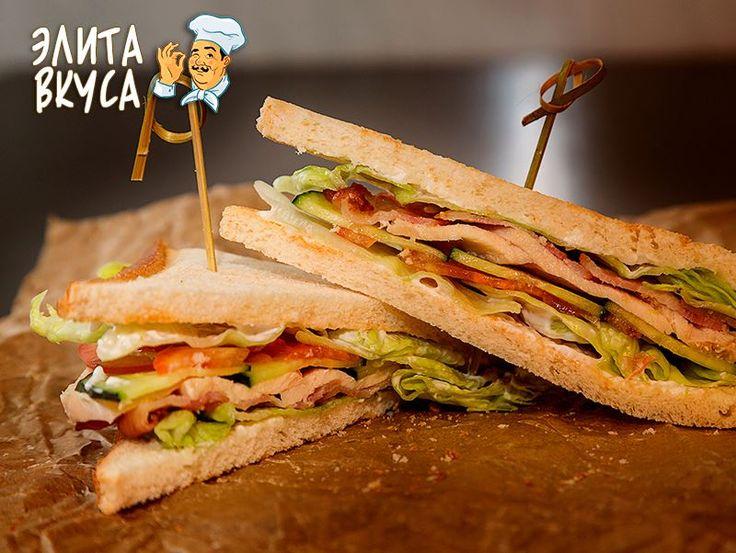 Клаб-сэндвич с курицей http://elitavkusa.ru/sendvichi-geleznodorogniy/klab-sendvich-s-kuritsej.html  Доставим Вам вкусняшки быстрее чем за 60 минут по Железнодорожному🚀  👌Вкус удовольствия - оторваться невозможно!👌