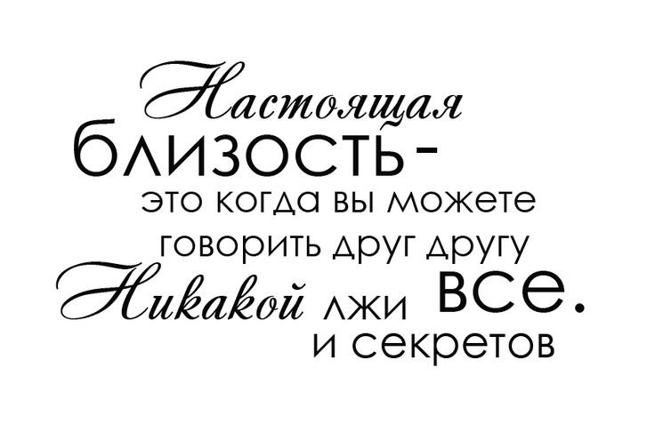 Надписи для открыток. word art. Настоящая близость...  darinacard.blogspot.com
