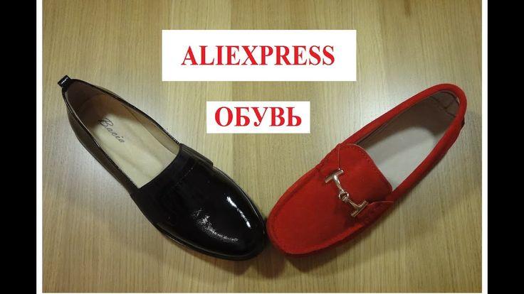 NEW! Обувь с Aliexpress! Мой первый опыт :)