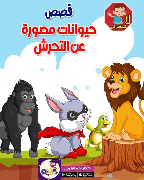 قصص حيوانات مصورة لتوعية الاطفال بالتحرش الجنسي Movie Posters Art Poster