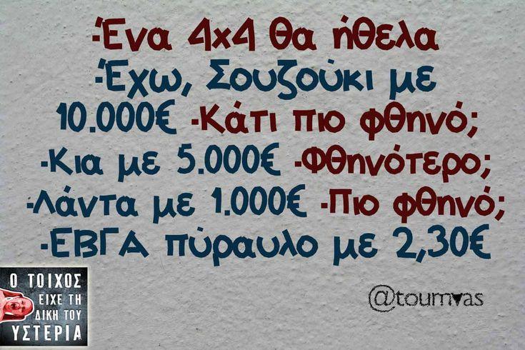 -Ένα 4Χ4 θα ήθελα -Έχω, Σουζούκι με 10.000€