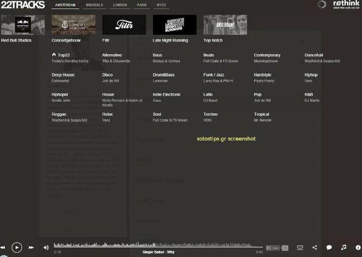 22tracks.com: 22 DJs για Κάθε Είδος Μουσικής από 4 Μητροπόλεις του Κόσμου