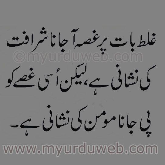 galat baat pe gussa hazrat ali quotes in urdu momin ki nishani urdu quote