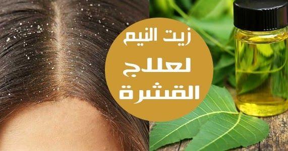 كيفية التخلص من القشرة نهائيا للنساء بزيت النيم الشعر هو الجزء الرئيسي من الجسم إذا كان شعرك جذابا فأنت تبدين جميلة وقد يجعل Hand Soap Bottle Hand Soap Beauty