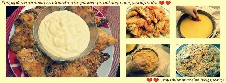 Τα Μυστικά της Παν..ωραίας: Ζουμερά σνίτσελ κοτόπουλο στο φουρνό με υπέροχη κα...