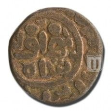 DOUBLE FALUS | Coins of Delhi Sultan - Lodi Dynasty | Ruler / Authority : Bahlul Shah Lodi | Denomination	: Double Falus | Metal :	Copper | Weight (gm) : 9.2-9.4 | Shape : Round | Calendar System : AH (Anno Hijri) | Issued Year : 867-879, 882,887-890 | Minting Technique : Die Struck | Mint : Hadrat Dehli | Obverse Description : Bahlul Shah in Circle, sultan and mint name around in the margin |