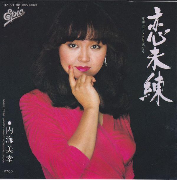 内海美幸 - 恋未練 (Vinyl) at Discogs | Hands on face, T shirts for ...