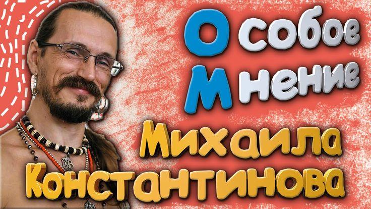 Михаил Константинов - директор Московского Аштанга Йога Центра - в интер...