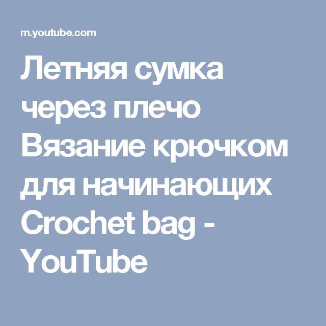Летняя сумка через плечо Вязание крючком для начинающих Crochet bag - YouTube